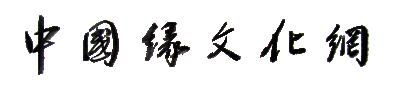 中国缘文化